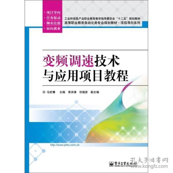 变频调速技术与应用项目教程