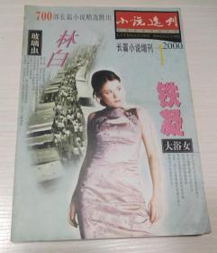 小说选刊长篇小说增刊(2000年第1期 铁凝《大浴女》林白《玻璃虫》等)