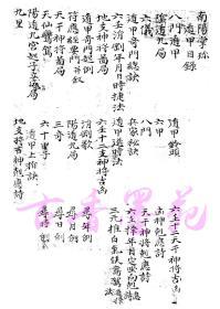 南阳掌珍-奇门遁甲-120页面(复印本)