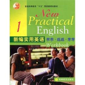 普通高等教育十五国家级规划教材·新编实用英语:学学练练考考1