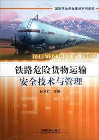 国家精品课程建设系列教材:铁路危险货物运输安全技术与管理