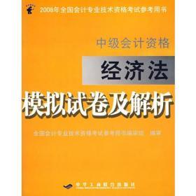 经济法模拟试卷及解析/中级会计资格