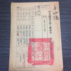国军《任官令》空军总司令部人事命令 一份 1949年