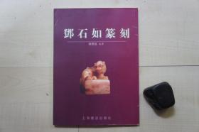 2001年上海书店16开:邓石如篆刻