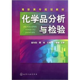 化学品分析与检验苗向阳化学工业出版社9787122120960