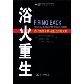 新书--哈佛经管图书简体中文版全球独家授权:浴火重生·杰出领导者如何走出职场灾难