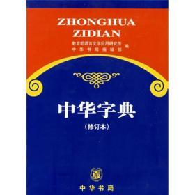 中华字典(修订本)