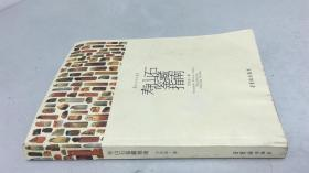 寿山石鉴藏指南