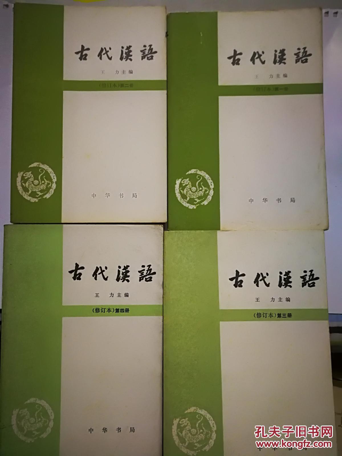 古代汉语---1-4册