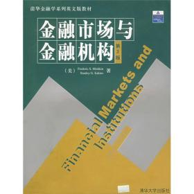 清华金融学系列英文版教材:金融市场与金融机构(第3版)