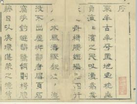 (复印本)蓬莱县志    高岗 蔡永华    清康熙12年[1673]