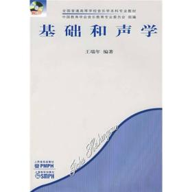 二手基础和声学 王瑞年主编  人民音乐出版社 9787103033258