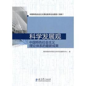 科学发展观:中国特色社会主义理论体系的最新成果(2008)