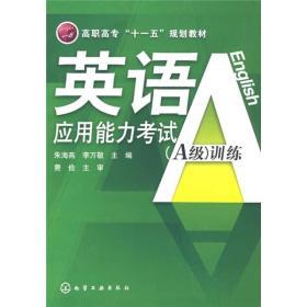 英语应用能力考试(A级)训练