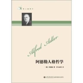 阿德勒人格哲学