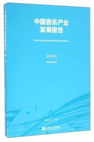中国音乐产业发展报告(2015)