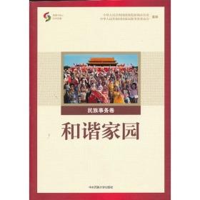 聚焦中国之科学发展:和谐家园[ 民族事务卷]