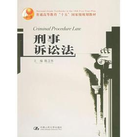 刑事诉讼法中国人民大学出版社9787300059839