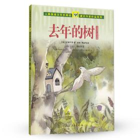 人教版语文同步阅读·课文作家作品系列·新南美吉儿童文学集:去年的树