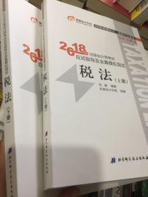 2018注册会计师应试指导东奥轻松过关1(经济法上下)2册