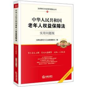 中华人民共和国老年人权益保障法:实用问题版(升级增订2版)