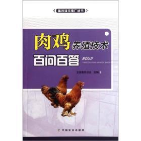 肉鸡养殖技术百问百答