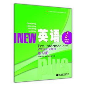 中等职业学校文化课教学用书:英语练习册2(引进版·第2版)