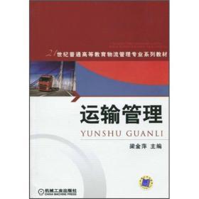 正版二手旧书运输管理 梁金萍
