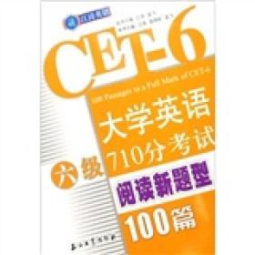 大学英语六级710分考试阅读新题型100篇
