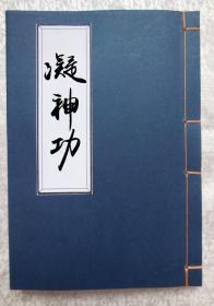 凝神功-75页面(复印本)