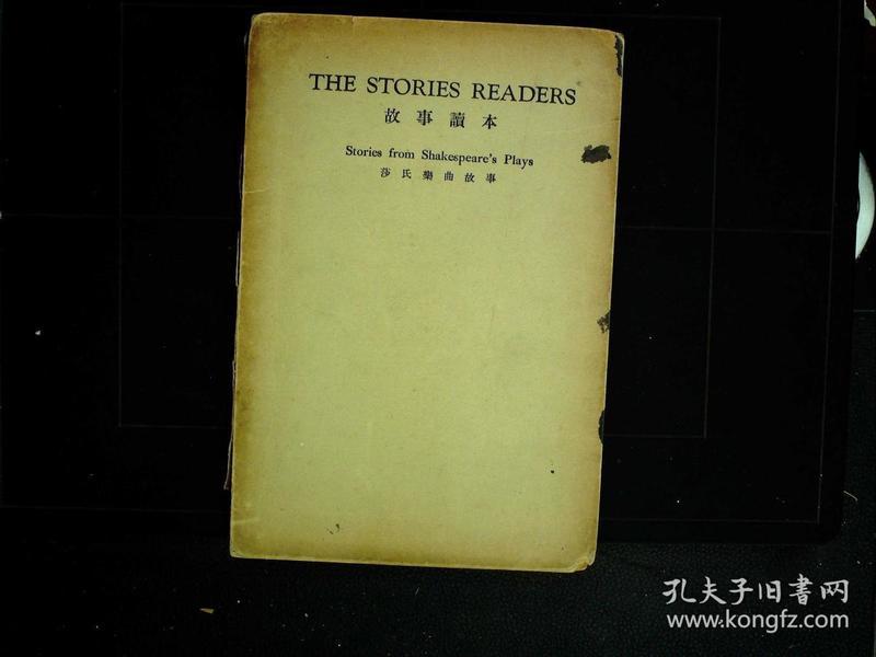 G112,故事读本--莎氏乐曲故事 (民国25年商务版)