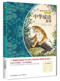 新课标名著小书坊 2·中华成语故事(青少彩绘版)