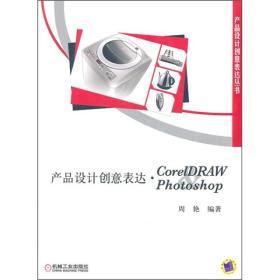 产品设计创意表达:CorelDRAW&Photoshop
