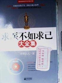 求医不如求已(全三册)