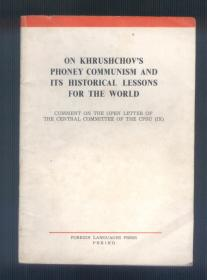 ON KHRUSCHOVS PHONEY CONNUNISM AND ITSHISTORICALLESSONSFORTHEWORLD