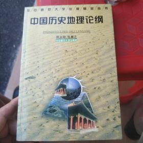 中国历史地理论纲
