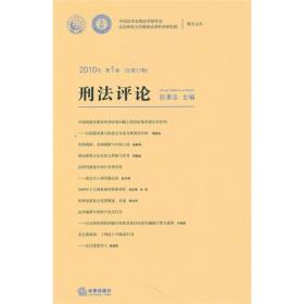 刑法评论(2010年第1卷?总第17卷)