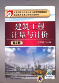 教育部职业教育与成人教育司推荐教材·职业教育改革与创新规划教:建筑工程计量与计价(第3版)