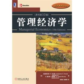 经济教材译丛:管理经济学(原书第10版)