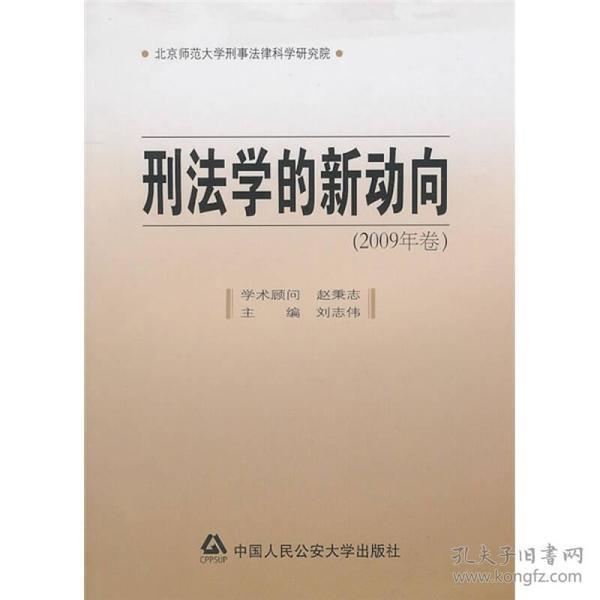 刑法学的新动向(2009年卷)