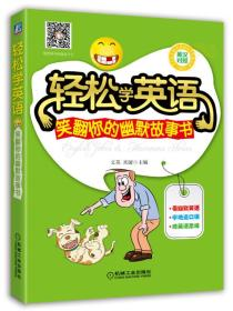 笑翻你的幽默故事书:英汉对照