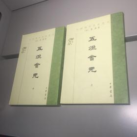 五灯会元(上册、中册)缺下册 共两本合售 9品++++ 自然旧 实图拍摄 收藏佳品