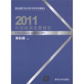 教育部哲学社会科学系列发展报告:2011中国能源发展报告