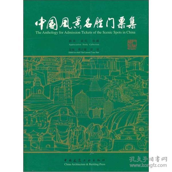 中國風景名勝門票集:欣賞·研究·收藏