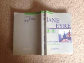 外国文学名著精品:简·爱