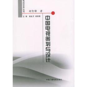 中国电视策划与设计——电视实务丛书