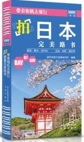 带着相机去旅行 拍日本完美路书