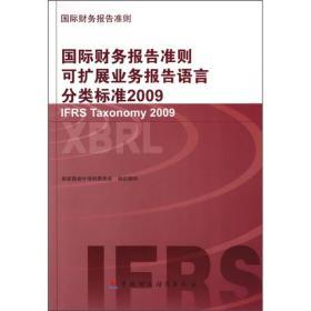 2009国际财务报告准则可扩展业务报告语言分类标准