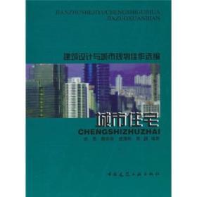 建筑设计与城市规划佳作选编:城市住宅