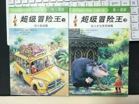 低年级独立阅读.幻想小说6-8岁(超级冒险王3、7)吃人女巫芭芭雅嘎,巴士抢劫案(两本合售)